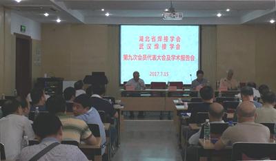 焊接专业委员会换届大会暨学术报告会成功召开